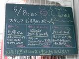 2011/05/08南行徳