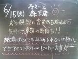 2010/06/15森下