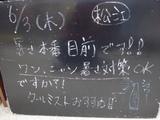 2010/6/3松江