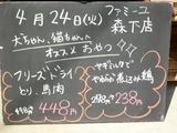 2012/4/24森下