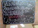 2010/01/23森下