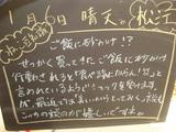 2012/1/6松江