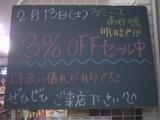 2010/02/13南行徳