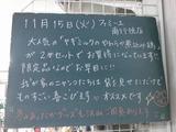 2011/11/15南行徳