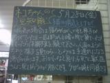 2010/05/28南行徳