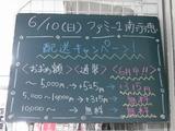 2012/06/10南行徳