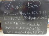 2010/11/18松江