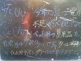 2011/4/5森下