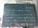 2012/06/16南行徳