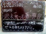 2010/12/23森下