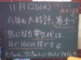 081112南行徳