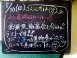 2011/5/29森下