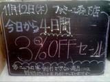 091112森下