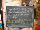 2011/11/19森下