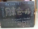090924松江