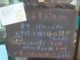 2012/6/27立石
