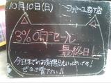 2010/10/10森下