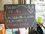 2012/03/24森下