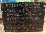 2010/05/01葛西
