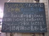 080725南行徳