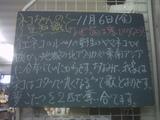 091106南行徳