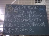 090318南行徳
