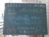 2011/07/03南行徳