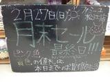 2011/2/27松江