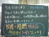 060531松江