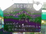 2010/12/12立石
