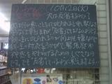 2010/10/12南行徳