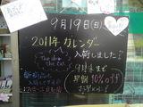 2010/9/19立石
