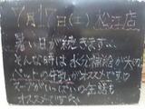 2010/07/17松江