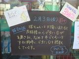 2012/2/3立石