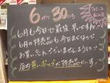 2011/6/30松江