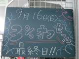 2012/09/16南行徳