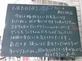 2011/6/8南行徳