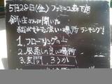 2010/05/28森下