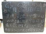 2010/04/24松江