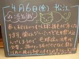 2012/4/6松江