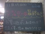 091115南行徳