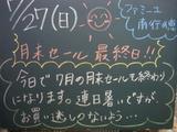 080727南行徳