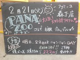 2012/2/21森下