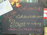 2011/10/14立石
