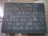 090904南行徳
