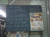 2010/11/12南行徳