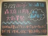 2012/05/27森下