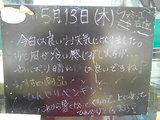 2010/5/13立石
