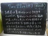 090722松江