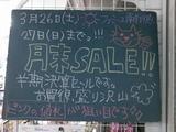 2011/03/26南行徳